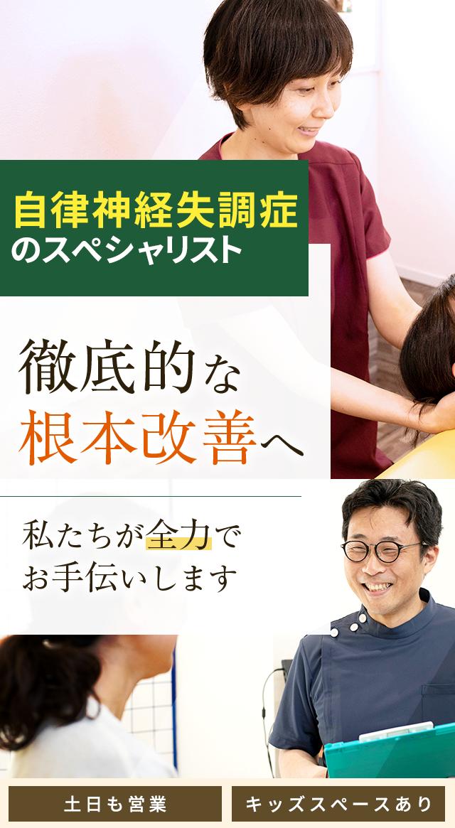 """自律神経失調症のスペシャリスト"""""""