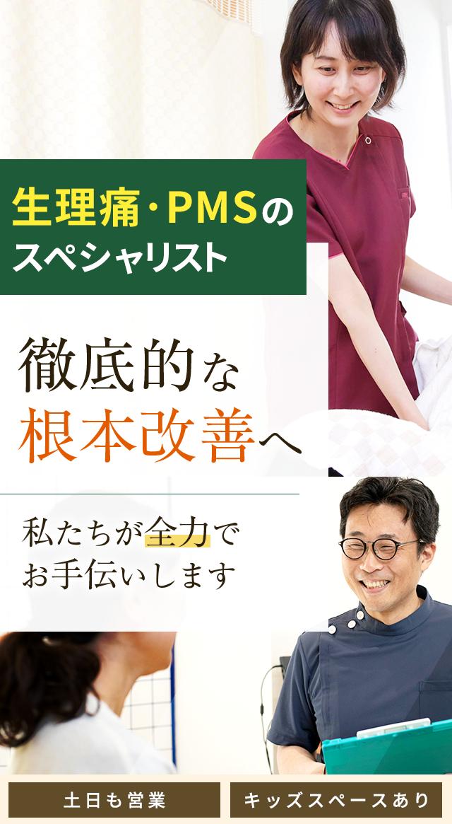 """生理痛・PMSのスペシャリスト"""""""